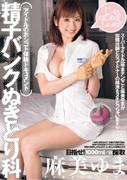 SPERM BANK HELPER: Yuma Asami