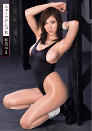 LEWD CHICK AT THE GYM; Yuma Asami