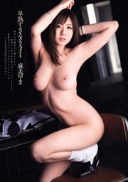 Precocious Classmate Yuma Asami