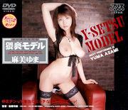 Lewd Model / Yuma Asami