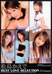 Best Love, Selection 1st season, Kaede Matsushima