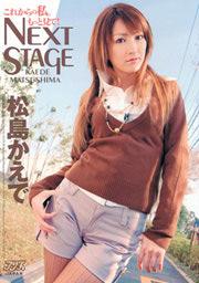 Next Stage, Kaede Matsushima