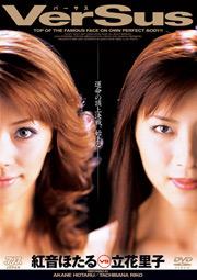 Versus, Hotaru Akane VS. Satoko Tachibana