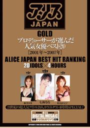アリスJAPAN GOLD プロデューサーが選んだ人気女優ベスト20 [2001年-2007年]