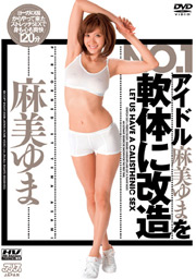 MAKE TOP IDOL'S BODY SUPPLE, Yuma Asami