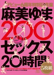 麻美ゆま200セックス20時間5枚組