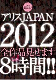 アリスJAPAN 2012 全作品見せます8時間!!
