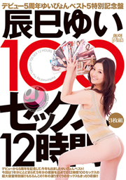 デビュー5周年 ゆいぴょんベスト5 特別記念盤 辰巳ゆい100セックス12時間