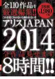 アリスJAPAN 2014 全作品見せます8時間!!