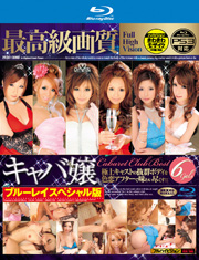 Blu-ray Special Hostesses