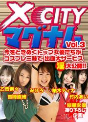 X CITY マグナム vol.3