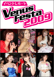 ビーナスフェスタ2009