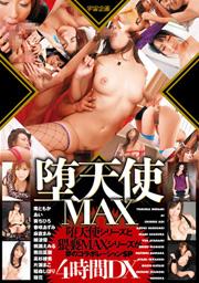 堕天使MAX 堕天使シリーズと猥褻MAXシリーズが夢のコラボレーションSP