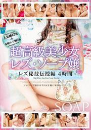 超高級美少女レズ・ソープ嬢 レズ秘技伝授編 4時間
