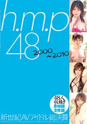 h.m.p 48 2000~2010 新世紀AVアイドル総決算 8時間2枚組