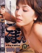 GOKUMAN / Yu Matsumura