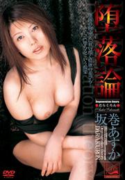 Falling Logic / Asuka Sakamaki