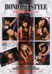 Bondage Style, M-Type Girl Training Collection