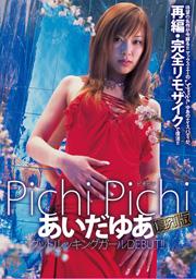 【復刻版】Pichi Pichi
