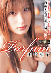 【復刻版】Parfumパルファム 美竹涼子