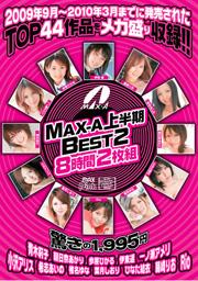 MAX-A上半期BEST2 8時間2枚組