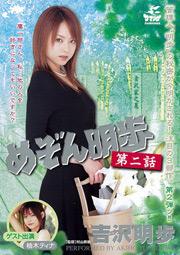 Maison Akiho Part 2