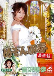 Maison Akiho Final Episode