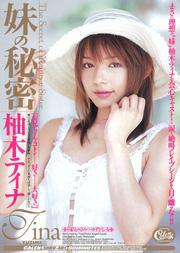 Sister's Secret / Tina Yuzuki