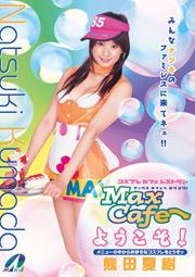 Welcom to Mas Cafe, Natsuki Kumada