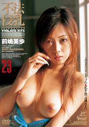 Illegal Invasion of Tits, Miho Maejima