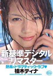 with New degital standard, Heat Wave & Dramatic Love, Tina Yuzuki