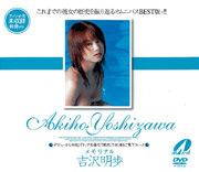 Memorial / Akiho Yoshizawa