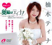 My wife is Tina! / Tina Yuzuki