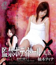 Confined Body Doll X / Tina Yuzuki