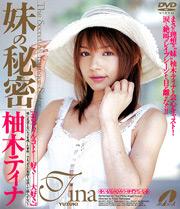 Secret of A Little Sister, Tina Kashiwagi