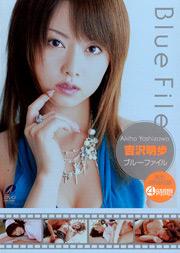 Blue File, Akiho Yoshizawa