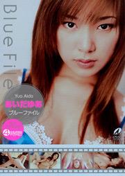 Blur File, Yua Aida