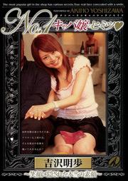 The Seacret of Club Girl, Akeho Yoshizawa