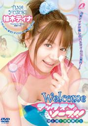 Welcome to Max Soap! Tina Yuzuki