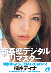 Welcome to MaxCafe with new digital standard, Tina Yuzuki