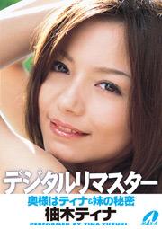 Tina as Wife & Secret of Sister, Tina Yuzuki