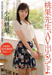 Teacher Momoka, Appeared On AV, Momoka Ogawa