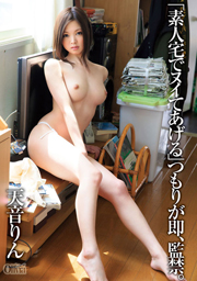 For 'Ejaculate In Amateur Men's Room', But Immediately Confinement, Rin Amane