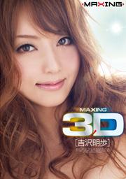 MAXING 3D! 吉沢明歩