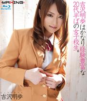 吉沢明歩はかなり経験豊富な20代半ばの女子校生。 In HD