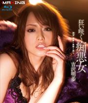 Blooming Crazy Slut Woman Akiho Yoshizawa in HD