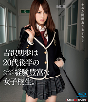 吉沢明歩は20代後半のハンパないほど経験豊富な女子校生。in HD