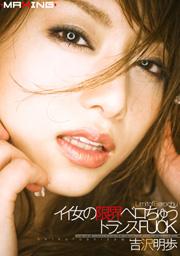 Hot Girl's Erotic Fuck In Ecstasy, Akiho Yoshizawa