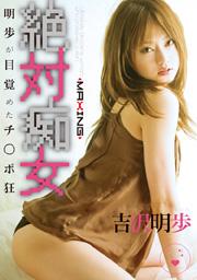 Absolutely Lewd Woman; Akiho Finds Her Lewdness, Akiho Yoshizawa