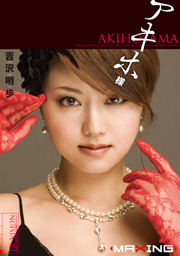 Miss Akiho, Akiho Yoshizawa
